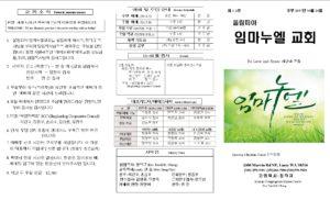 올림피아 임마누엘교회 설립예배 (10/29/2017)