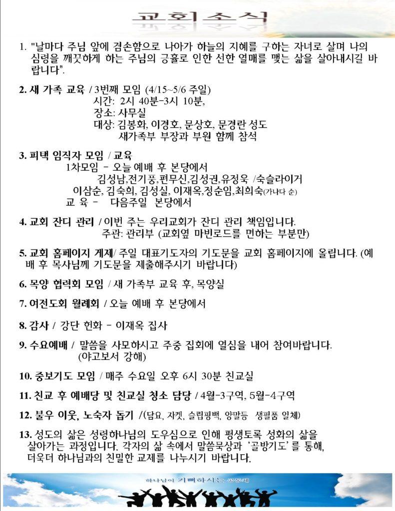 교회소식 (4/29/2018)