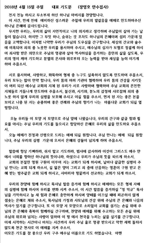 주일대표기도-장영호 안수집사 (4/15/2018)