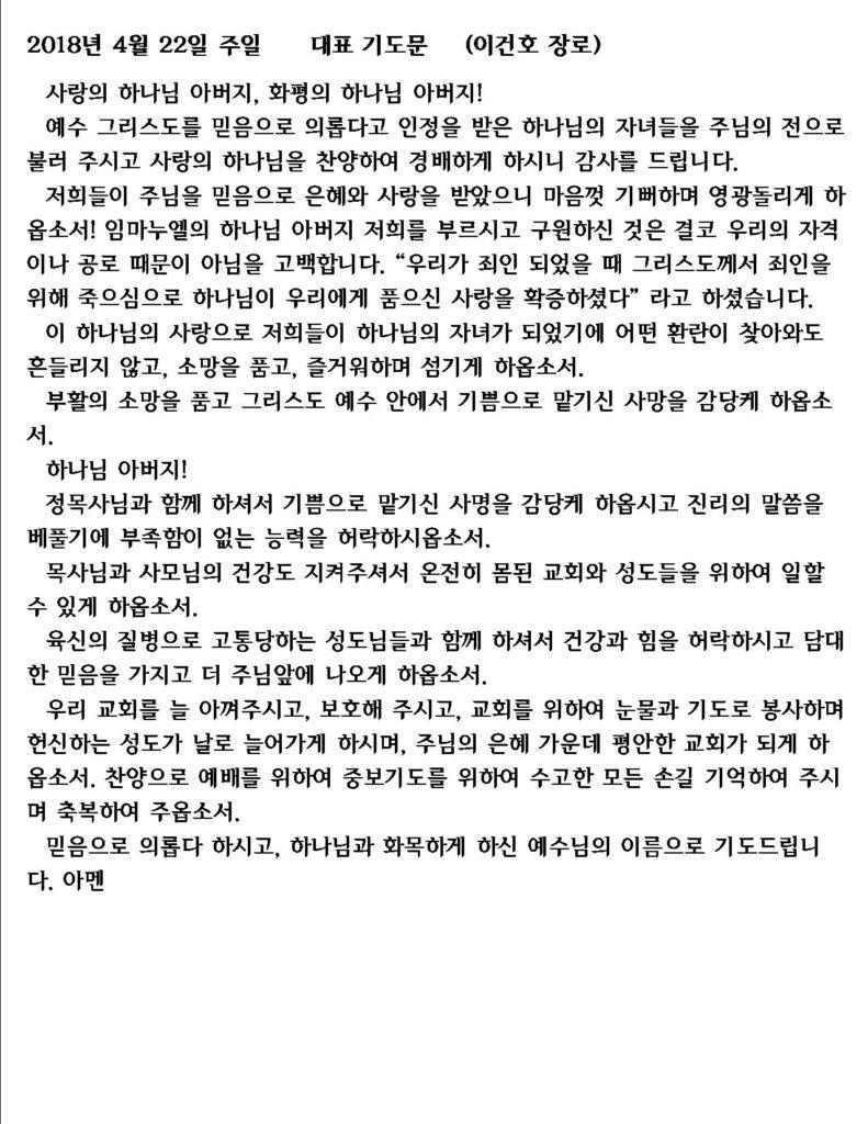 주일 대표기도 – 이건호 장로 (4/22/2018)
