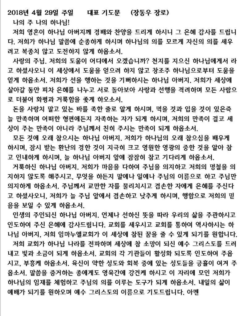 주일 대표기도-장동우 장로 (4/29/2018)
