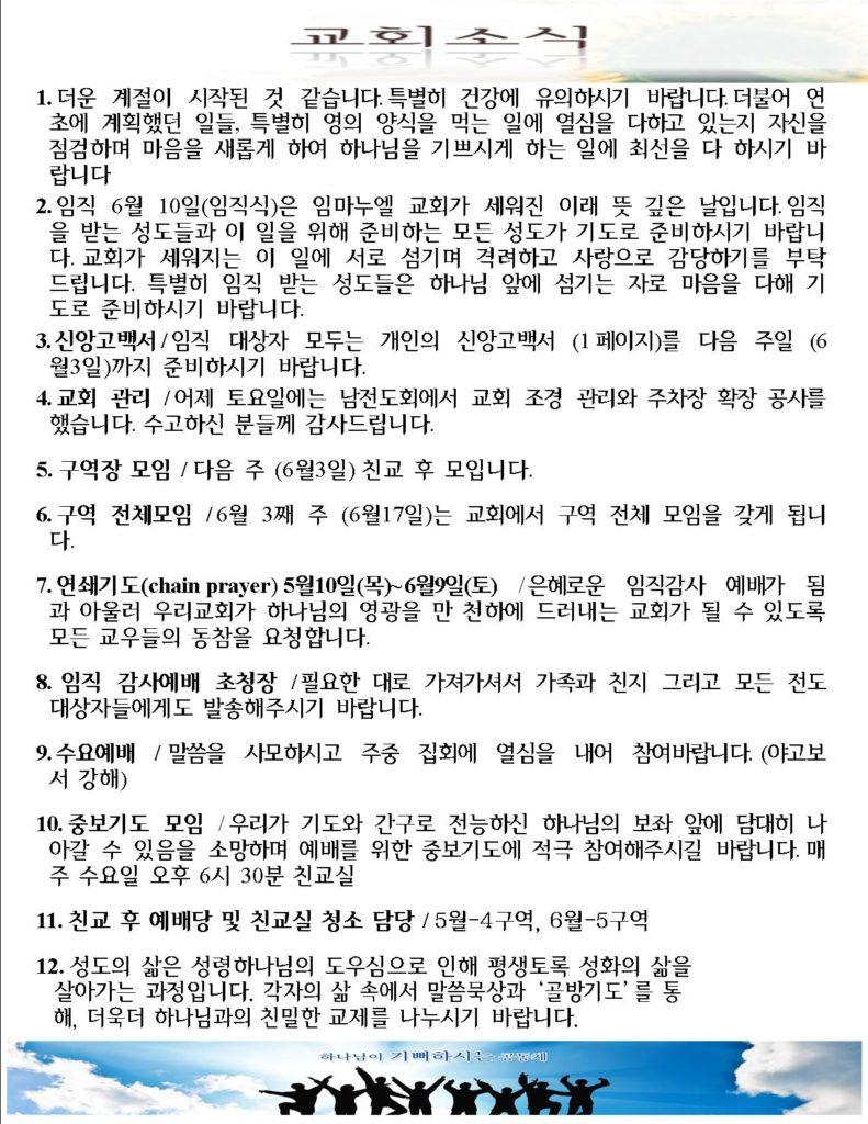 교회소식 (5/27/2018)