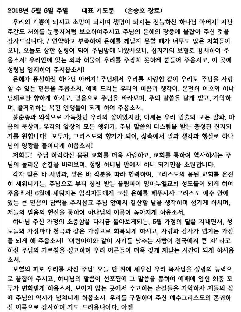 주일대표기도 – 손승호 장로 (5/6/2018)
