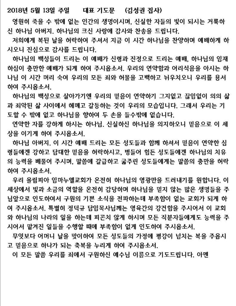 주일대표기도 – 김성권 집사 (5/13/2018)