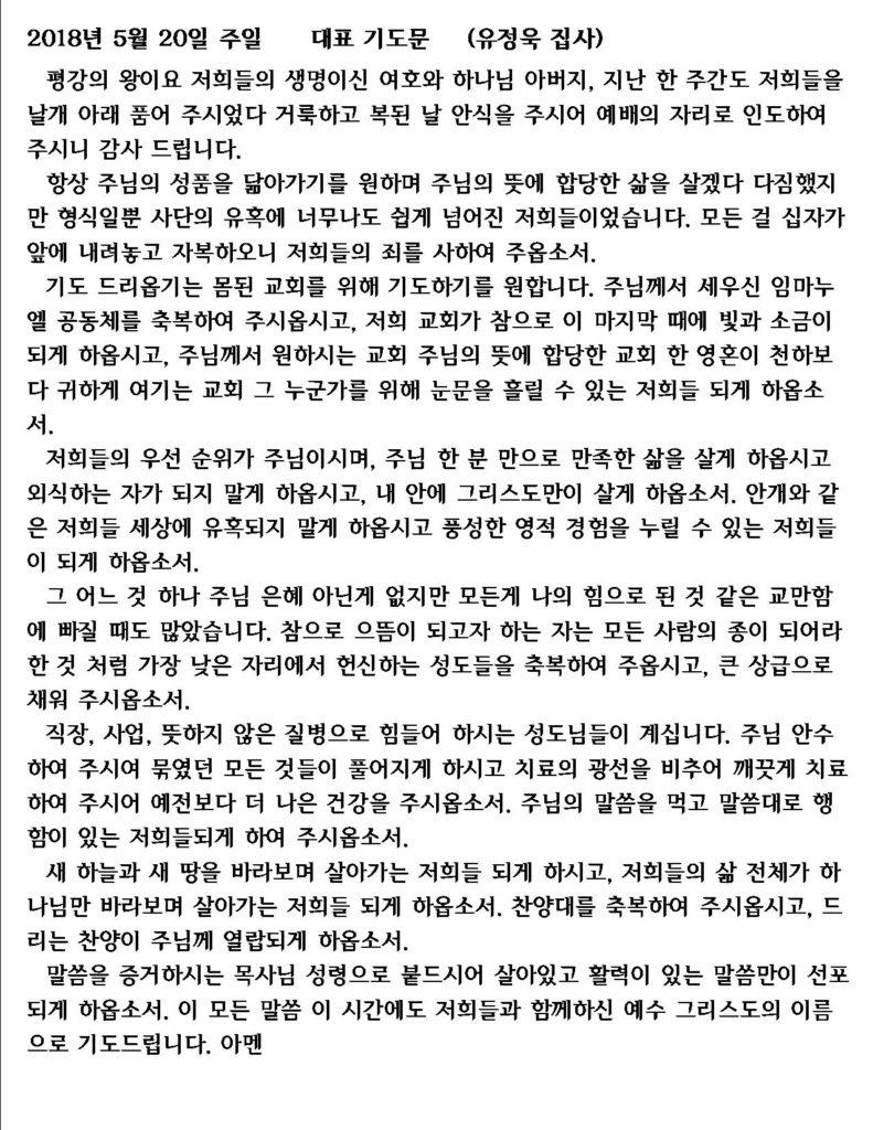 주일대표기도-유정욱 집사 (5/20/2018)