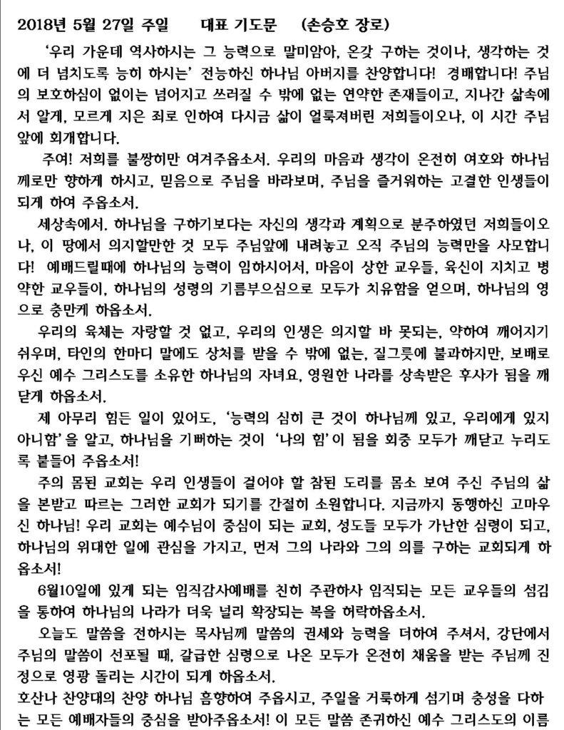 주일 대표기도 – 손승호 장로 (5/27/2018)