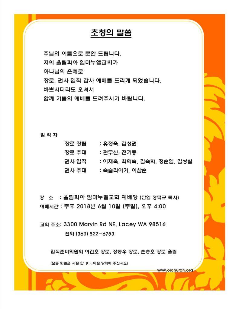 임직 감사예배 초청장