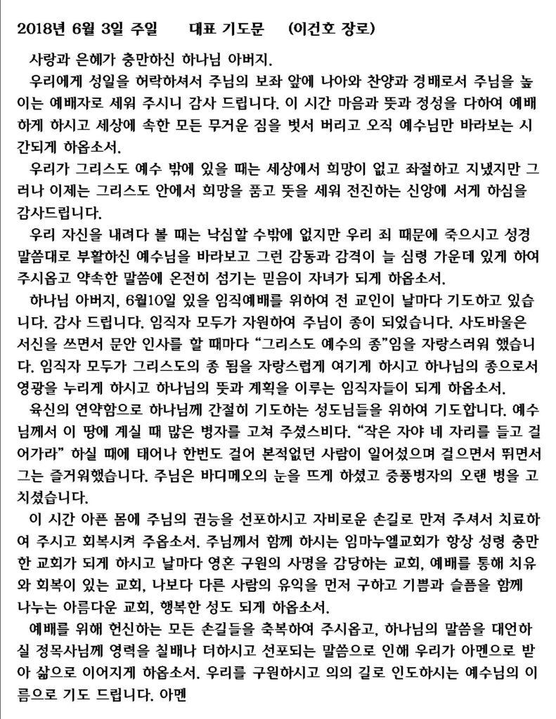 주일 대표기도 – 이건호 장로 (6/3/2018)