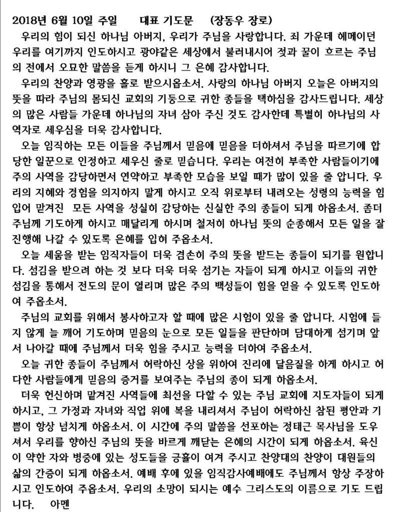 주일 대표기도 – 장동우 장로 (6/10/2018)