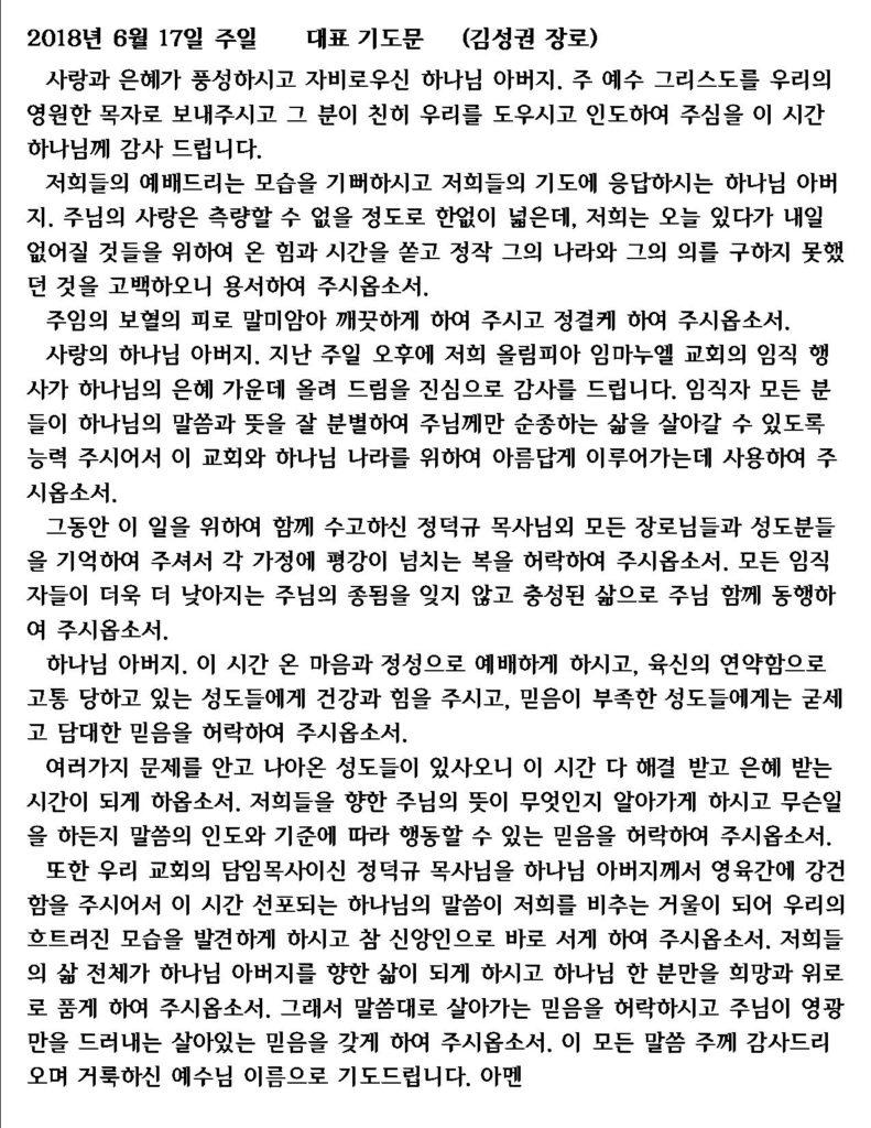 주일 대표기도 – 김성권 장로 (6/17/2018)