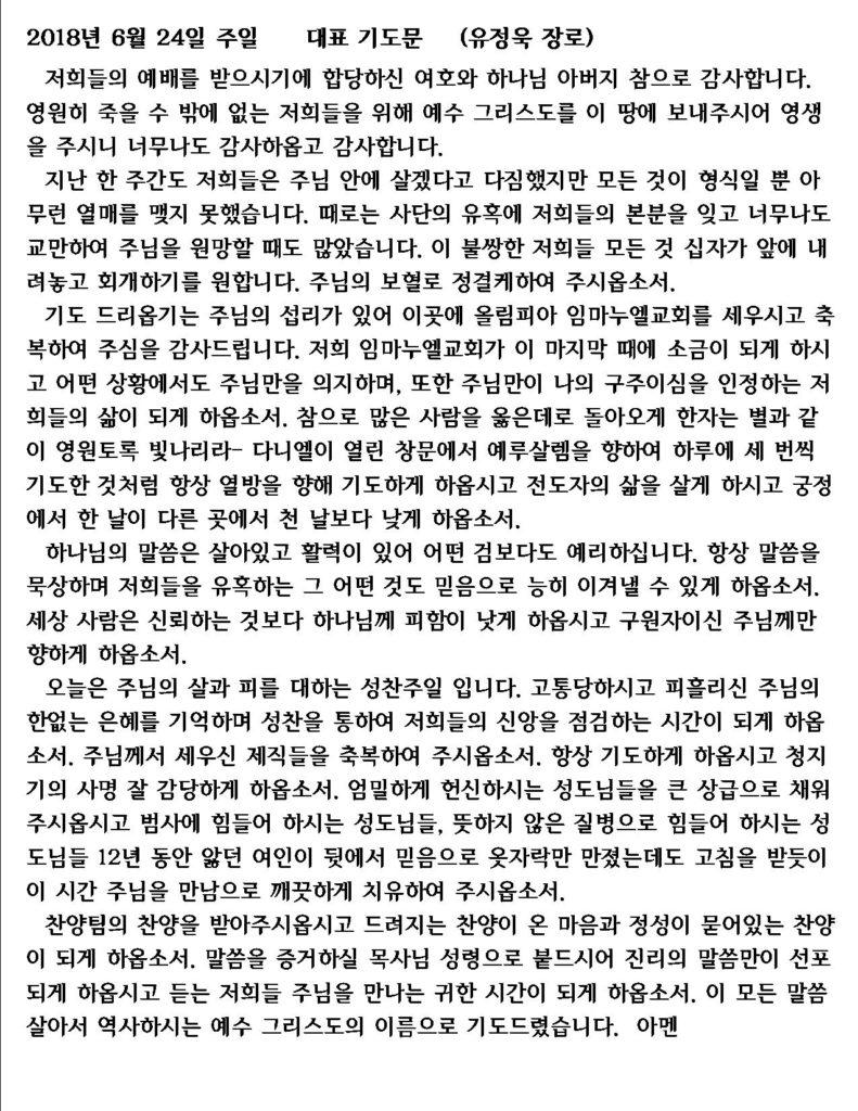주일 대표기도 – 유정욱 장로 (6/24/2018)